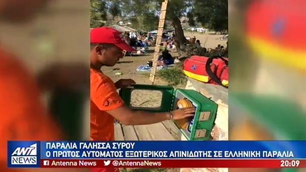Ο πρώτος αυτόματος εξωτερικός απινιδωτής σε ελληνική παραλία