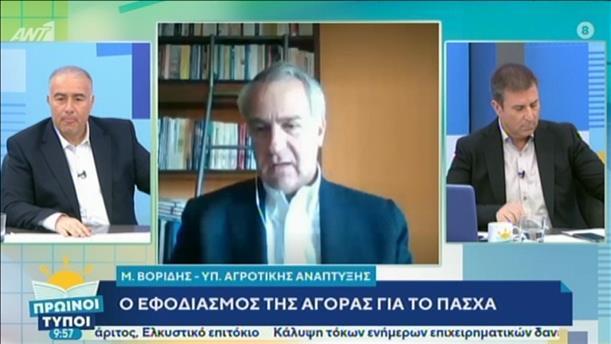 """Ο Μ. Βοριδης  στην εκπομπή """"Πρωινοί Τύποι"""""""