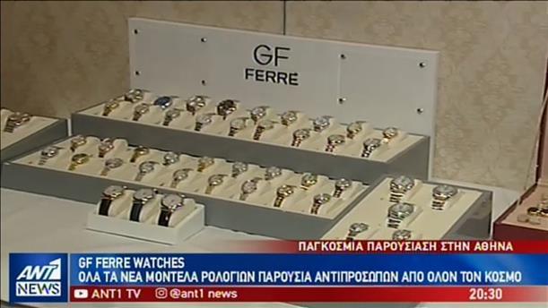 Παρουσιάστηκαν στην Αθήνα τα νέα ρολόγια του Οίκου GF FERRE