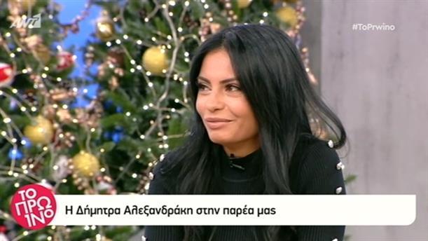 Δήμητρα Αλεξανδράκη – Το Πρωινό – 7/12/2018