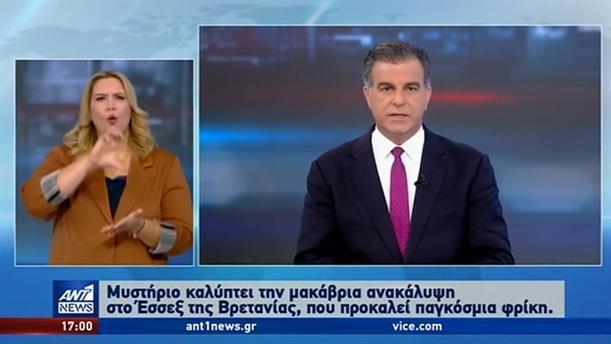 ANT1 NEWS 24-10-2019 ΣΤΗ ΝΟΗΜΑΤΙΚΗ