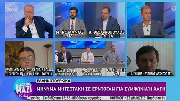 Πολιτική επικαιρότητα – ΚΑΛΟΚΑΙΡΙ ΜΑΖΙ - 06/08/2020