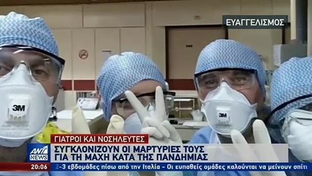Γιατροί και νοσηλευτές είναι οι μαχητές της «πρώτης γραμμής»