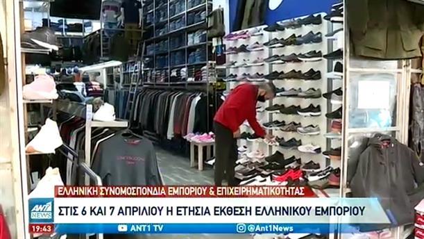 Παρουσία Μητσοτάκη-Τσίπρα η Ετήσια Έκθεση Ελληνικού Εμπορίου