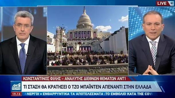 Κωνσταντίνος Φίλης: οι ελληνικές προσδοκίες και η στάση του Τζο Μπάιντεν έναντι της Ελλάδας