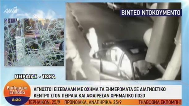 Βίντεο ντοκουμέντο από τη ληστεία στο διαγνωστικό κέντρο στον Πειραιά