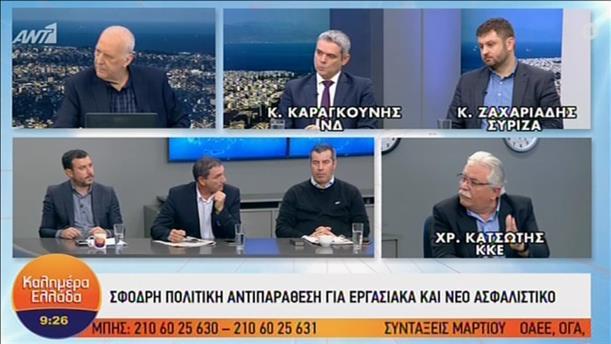 """Καραγκούνης – Ζαχαριάδης - Κατσώτης στην εκπομπή """"Καλημέρα Ελλάδα"""""""