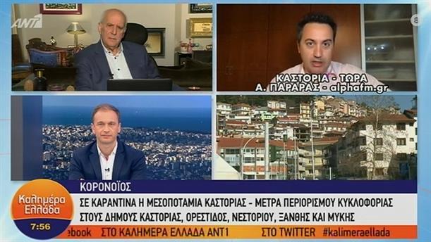Σε καραντίνα η Μεσοποταμία Καστοριάς – ΚΑΛΗΜΕΡΑ ΕΛΛΑΔΑ – 01/04/2020