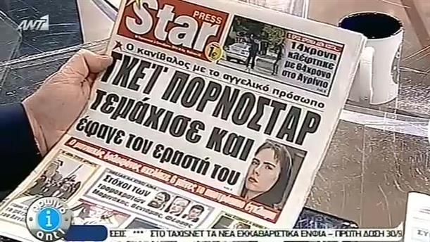 Εφημερίδες (03/10/2014)