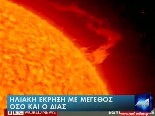 Ηλιακή έκρηξη με μέγεθος όσο κι ο Δίας