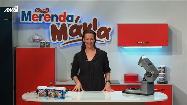 MERENDA ΜΑΝΙΑ – ΕΠΕΙΣΟΔΙΟ 3 – Lava Cake