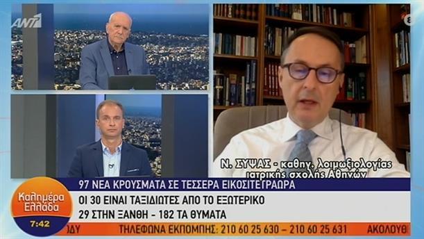 Νικόλαος Σύψας - καθηγητής λοιμωξιολογίας ιατρικής σχολής Αθηνών – ΚΑΛΗΜΕΡΑ ΕΛΛΑΔΑ – 09/06/2020