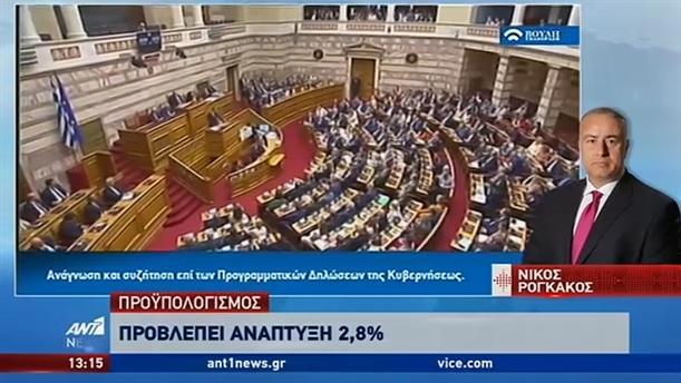 Ξεκίνησε χθες η συζήτηση στην Βουλή για τον προϋπολογισμό του 2020