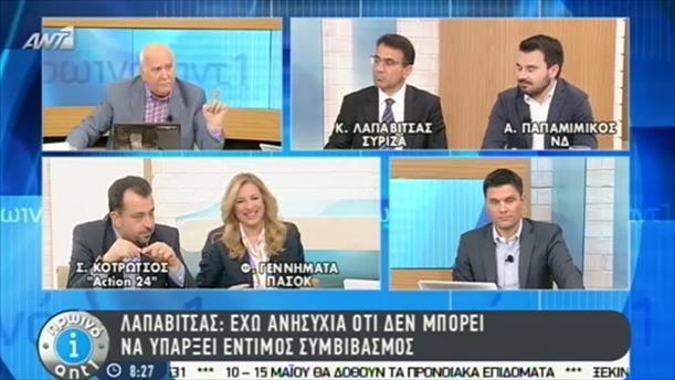 Πρωινό ΑΝΤ1 – Εκπομπή - 29/04/2015