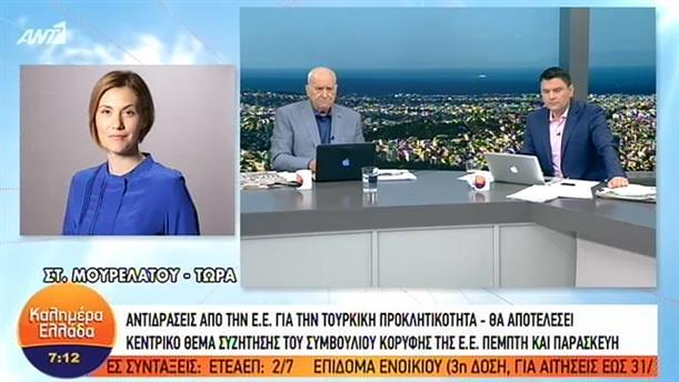 Αντιδράσεις από την Ε.Ε για την τουρκική προκλητικότητα – ΚΑΛΗΜΕΡΑ ΕΛΛΑΔΑ – 18/06/2019