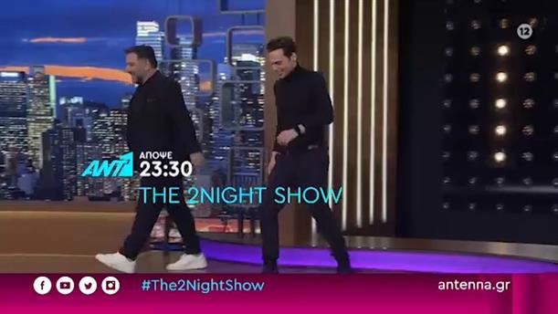 THE 2NIGHT SHOW - Πέμπτη 11/03