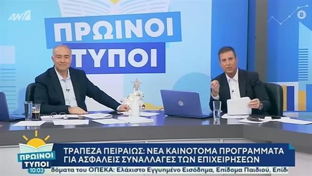 Τράπεζα Πειραιώς – ΠΡΩΙΝΟΙ ΤΥΠΟΙ - 29/11/2020