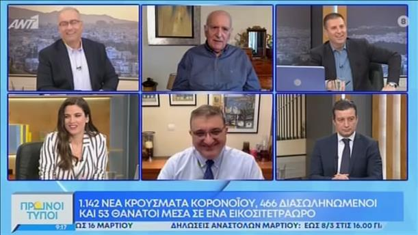 Αθανάσιος Εξαδάκτυλος - ΠΡΩΙΝΟΙ ΤΥΠΟΙ - 08/03/2021