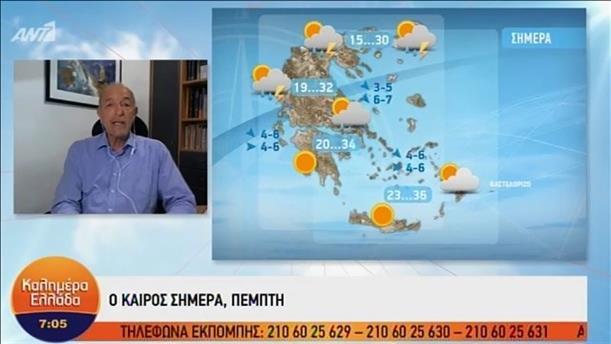 ΚΑΙΡΟΣ – ΚΑΛΗΜΕΡΑ ΕΛΛΑΔΑ - 11/07/2019