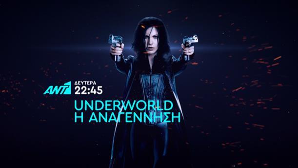 Underworld Η ΑΝΑΓΕΝΝΗΣΗ – Δευτέρα 03/06 στις 22:45
