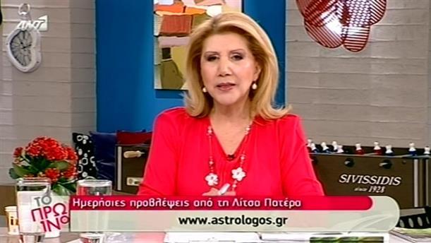 Αστρολογία - 28/04/2014