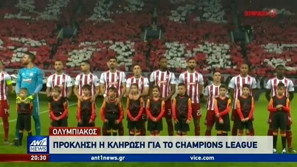 Οι αντίπαλοι των ελληνικών ομάδων στις ευρωπαϊκές διοργανώσεις