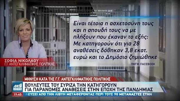 ΣΥΡΙΖΑ: Μήνυση κατά της Σοφίας Νικολάου