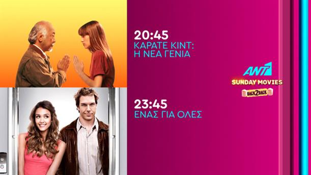 Sunday Movies - Κυριακή 01/09