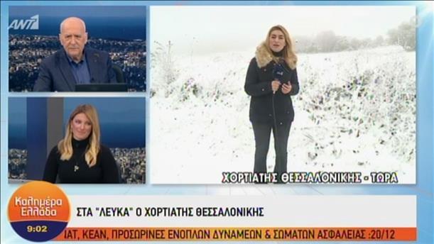 Στα «λευκά» ο Χορτιάτης Θεσσαλονίκης