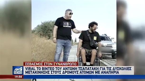 Ο Αντώνης Τσαπατάκης στον ΑΝΤ1 για τα viral βίντεό του