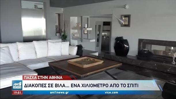 Πάσχα στην Αθήνα και σε… νοικιασμένες βίλες