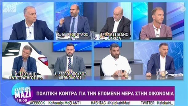 """Μαρκόπουλος - Αλεξιάδης στην εκπομπή """"Καλοκαίρι Μαζί"""""""