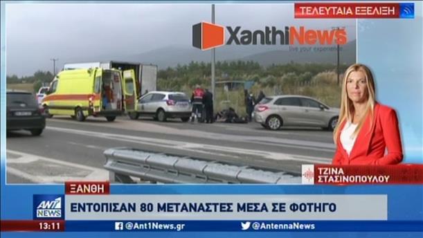 Δεκάδες μετανάστες βρέθηκαν στοιβαγμένοι σε φορτηγό, στην Ξάνθη