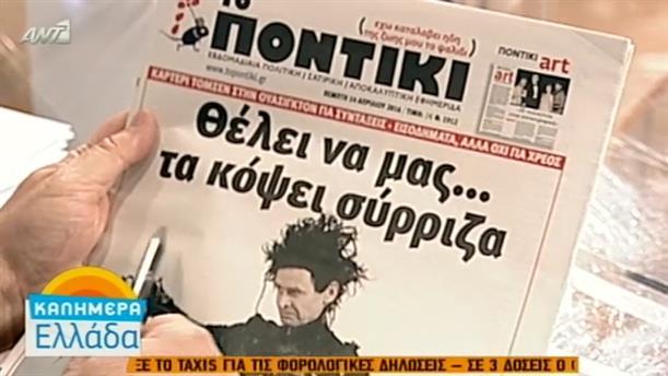 Εφημερίδες (14/04/2016)