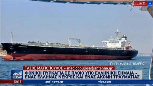 Τραγωδία σε πλοίο υπό ελληνική σημαία