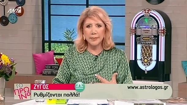 Αστρολογία - 24/10/2014