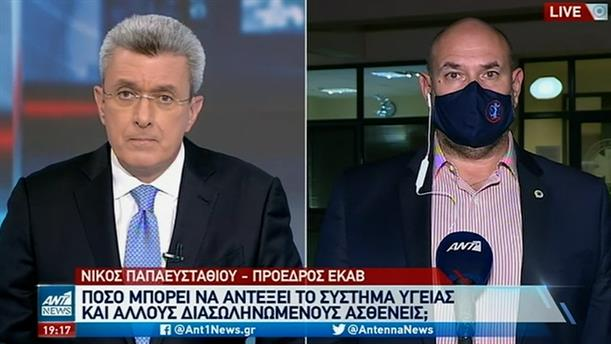 Ο Νίκος Παπαευσταθίου στον ΑΝΤ1 για τις αεροδιακομιδές ασθενών με Covid