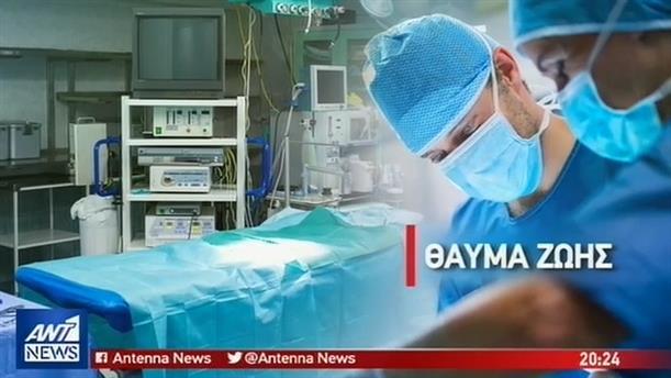 Επανέφεραν ασθενή της οποίας η καρδιά είχε σταματήσει για 72 ώρες!