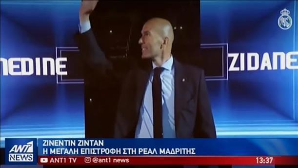 Παγκόσμιο ενδιαφέρον για την επιστροφή του Ζιντάν στην Ρεάλ
