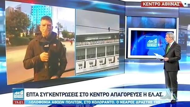 25η Μαρτίου: πυκνό «δίχτυ ασφαλείας» στην Αθήνα
