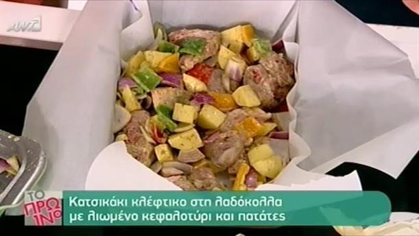 Κατσικάκι κλέφτικο στη λαδόκολλα με λιωμένο κεφαλοτύρι και πατάτες