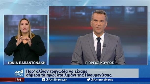 ANT1 NEWS 28-09-2019 ΣΤΗ ΝΟΗΜΑΤΙΚΗ