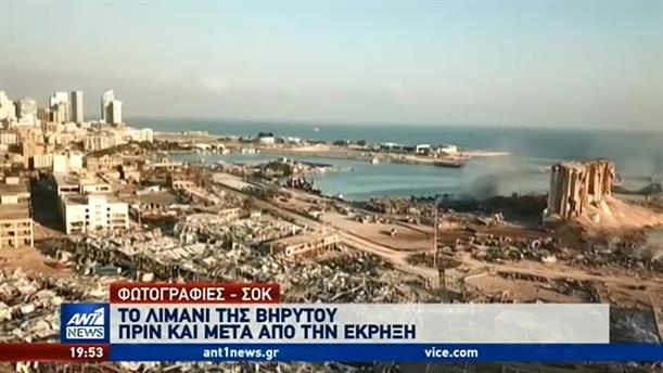 Εικόνες-σοκ: Το λιμάνι της Βηρυτού πριν και μετά τις εκρήξεις