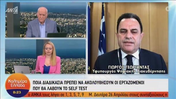 """Ο Γιώργος Γεωργαντάς στην εκπομπή """"Καλημέρα Ελλάδα"""""""