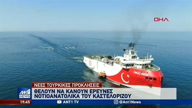 Διπλή τουρκική πρόκληση στο Αιγαίο