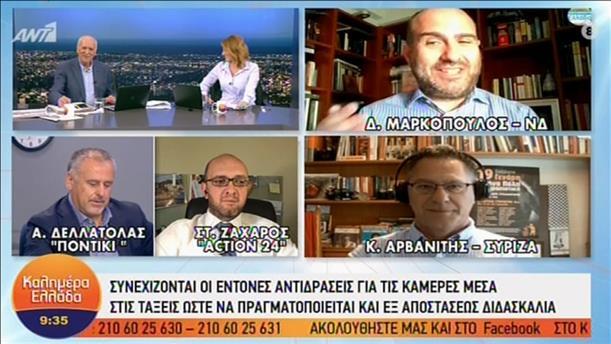"""Μαρκόπουλος - Αρβανίτης στην εκπομπή """"Καλημέρα Ελλάδα"""""""