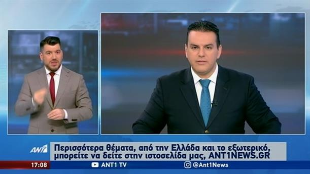 ANT1 NEWS 08-07-2020 ΣΤΗ ΝΟΗΜΑΤΙΚΗ