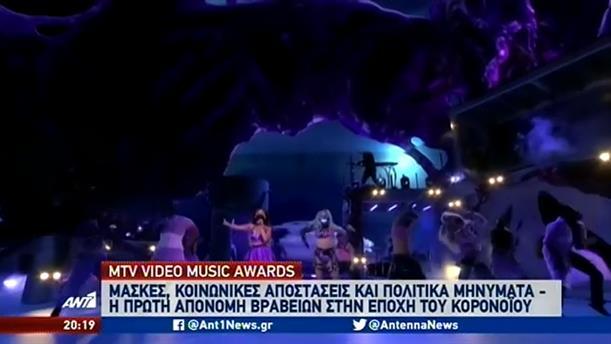 MTV Music Awards: Μάσκες, αποστάσεις και πολιτικά μηνύματα