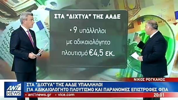 Δεκάδες ελεγκτές του ΣΔΟΕ πιάστηκαν στην «τσιμπίδα» για παράνομο πλουτισμό
