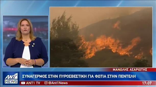 Πυρκαγιά στην Πεντέλη